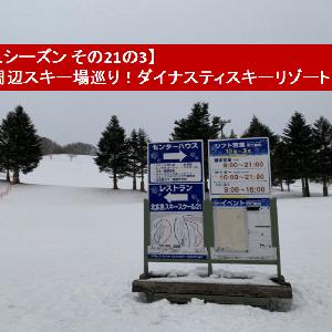 【20-21シーズン その21の3】札幌周辺スキー場巡り!ダイナスティスキーリゾート【2/22】