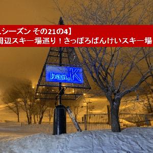 【20-21シーズン その21の4】札幌周辺スキー場巡り!さっぽろばんけいスキー場【2/22】
