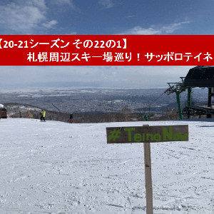 【20-21シーズン その22の1】札幌周辺スキー場巡り!サッポロテイネ【2/23】