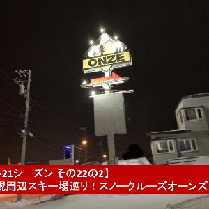 【20-21シーズン その22の2】札幌周辺スキー場巡り!スノークルーズオーンズ【2/23】