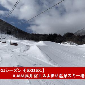 【20-21シーズン その23の1】X-JAM高井富士&よませ温泉スキー場【2/27】