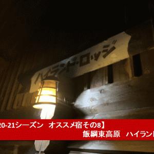 【20-21シーズン オススメ宿その8】飯綱東高原 ハイランドロッジ
