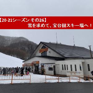 【20-21シーズン その26】雪を求めて、宝台樹スキー場へ!!【3/14】