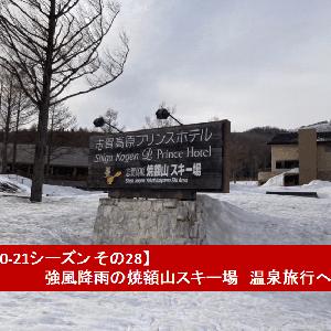 【20-21シーズン その28】強風降雨の焼額山スキー場 温泉旅行へ【3/28】