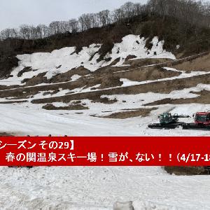【20-21シーズン その29】春の関温泉スキー場!雪がない!!【4/17-18】