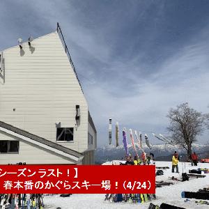 【20-21シーズン ラスト!!】春本番のかぐらスキー場!【4/24】