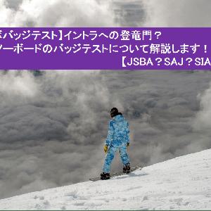 【スノボバッジテスト】イントラへの登竜門?スノーボードのバッジテストについて解説します!【JSBA?SAJ?SIA?】