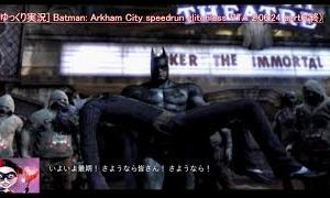 [ゆっくり実況] Batman: Arkham City speedrun glitchless RTA 2:06:24 part6(終)