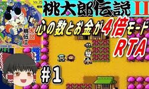 #1 【桃太郎伝説II】心の数とお金が4倍モードRTA【ゆっくり実況】