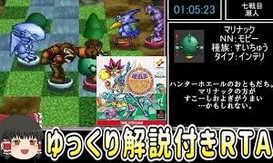 【RTA】遊戯王 モンスターカプセル ブリード&バトル【ゆっくり実況】