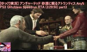 [ゆっくり実況] アンチャーテッド 砂漠に眠るアトランティス Any% PS3 Glitchless Speedrun RTA (3:29:50) part3