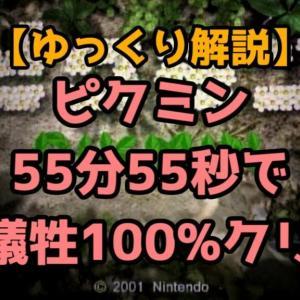 ピクミン 無犠牲完全クリアRTA 55分55秒【ゆっくり解説】