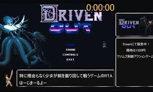 【ゆっくり実況】Driven Out 25:38【RTA】