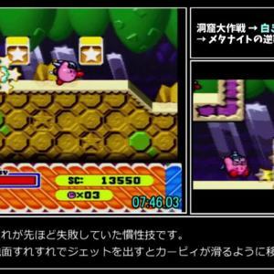 星のカービィ スーパーデラックス any% RTA 0:35:16 解説付き【Part1】