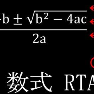 【RTA】2次方程式の解の公式_数式入力解説