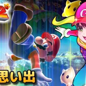 【マリオギャラクシー2】今月中に242枚完全クリアします #3【Super Mario Galaxy 2 242 Completely Clear】