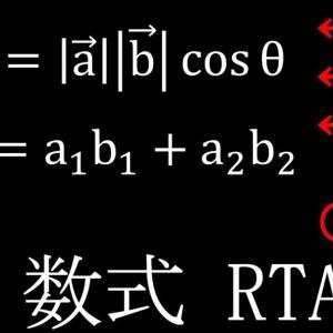 【RTA】ベクトル内積の定義_数式入力解説