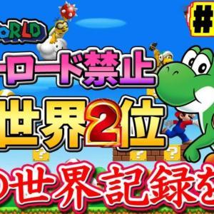 【世界1位取る】新技やります。マリオワールドスターロード禁止RTA Part263【For WR Super Mario World NoStarWorld Speedrun】
