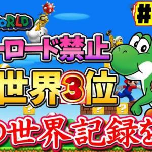 【RTA】マリオワールドをいい加減本当に世界2位以上を取る Part264【For WR Super Mario World NoStarWorld Speedrun】
