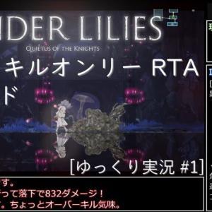 【ゆっくり実況】ENDER LILIES サブスキルオンリーRTA Cエンド【1時間50分34秒】part1
