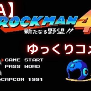【RTA】ロックマン4 39分48秒 【ゆっくりコメ付き】