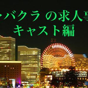 【キャバクラの求人事情】キャスト編