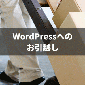 はてなブログからWordPressへの移行でお悩みの方必見
