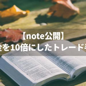 FX初心者におすすめのトレード手法【note公開】