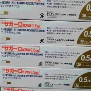 AGA薬 ザガーロ まとめ買いしました。