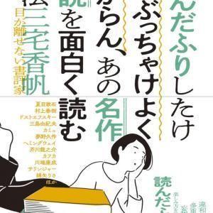 『(読んだふりしたけど)ぶっちゃけよく分からん、あの名作小説を面白く読む方法』読書レビュー