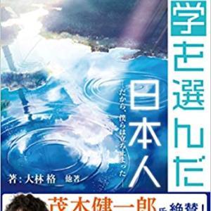 休学にどんなイメージがありますか?『休学を選んだ日本人』読書レビュー