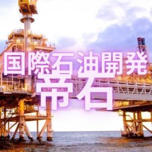 ブレントオイル50$/bbl目前 国際石油開発帝石への投資
