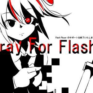 【無料配布開始!】Pray For Flash ~Flash player のサポートを終了いたします~