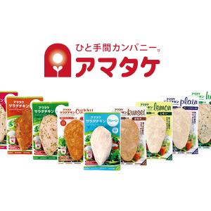 アマタケのサラダチキンを食べ比べてみた【チーズが最強?】