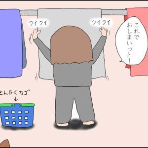 狭いとこが好き! ~お洗濯編~