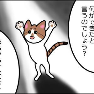 【猫漫画】抱っこされる猫を見て、煽りまくる猫!! 後編