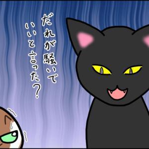 【猫漫画】先輩風を吹かせたかった猫が真実に辿り着いた話
