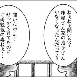 【猫漫画】すきま ⑤