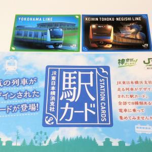 中山駅と根岸駅の『駅カード』はコレ!JR東日本横浜支社でもらえる!
