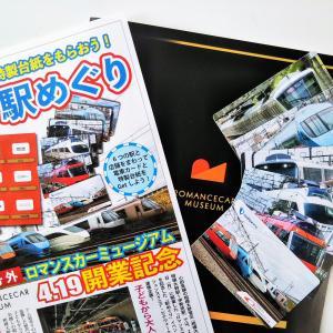 小田急相模大野管区【駅めぐり】電車カードがもらえる配布場所を紹介!