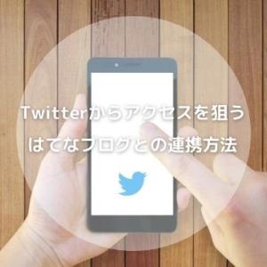 Twitterからアクセスを狙う はてなブログとの連携方法