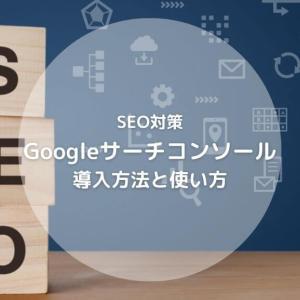 SEO サーチコンソール導入方法と使い方 はてなブログ初心者向け