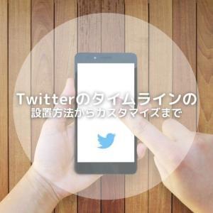 はてなブログ Twitterタイムラインの設置方法からカスタマイズの仕方まで
