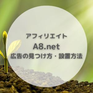アフィリエイト 簡単!A8ネット 広告の見つけ方から設置 はてなブログ