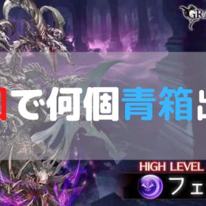 【グラブル】六竜フェディエル100回やって青箱何個?