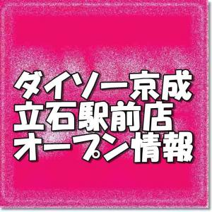 ダイソー京成立石駅前店新規オープン情報!場所・アクセスとアルバイト情報