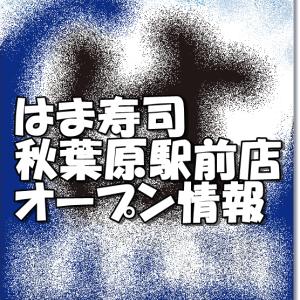 はま寿司秋葉原駅前店新規オープン情報!場所・アクセスとアルバイト情報