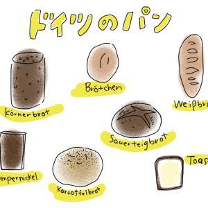 ドイツのパンと種類