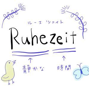 ドイツの大切な法律 Ruhezeit