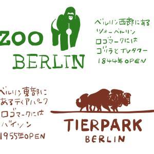 ベルリンの休日 土日のお出かけにオススメ 運動不足解消 ベルリンにある東と西の動物園